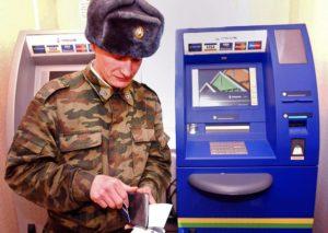 Военный получает зарплату
