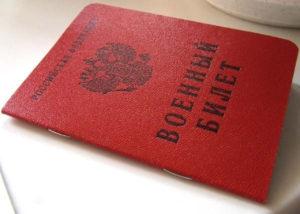 Личный номер военнослужащего в военном билете где посмотреть