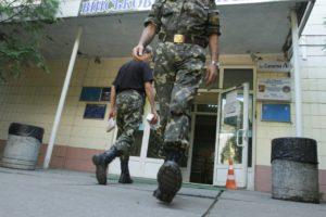 Неявка в военкомат