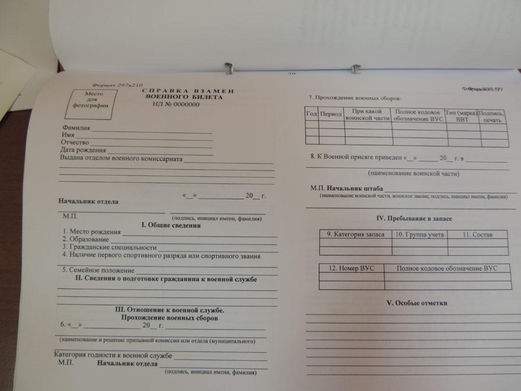Справка от педиатра Окружная