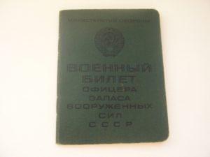 Военный билет офицера запаса Вооруженных сил РФ