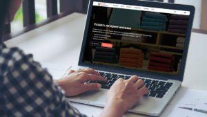 Как сделать свой интернет-магазин и заработать на нем
